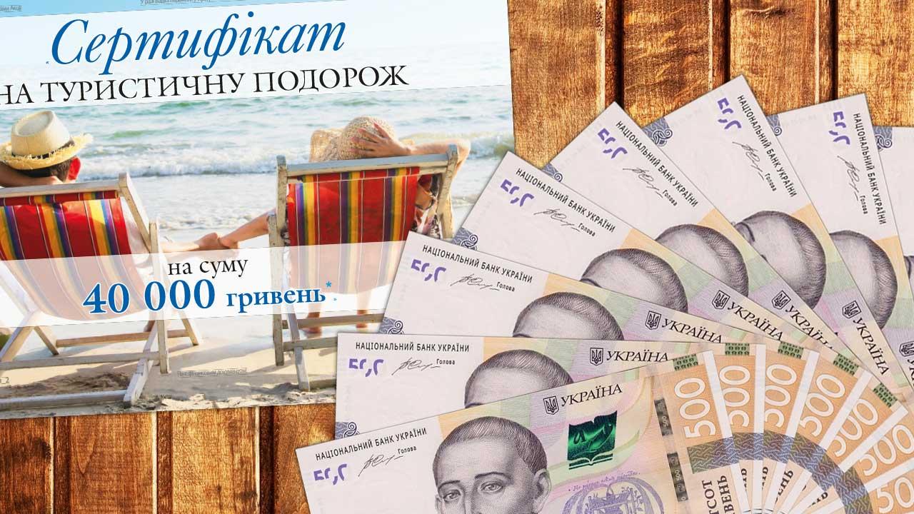 Переможці акції від компанії «Укр Торг»